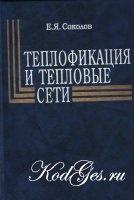Книга Теплофикация и тепловые сети