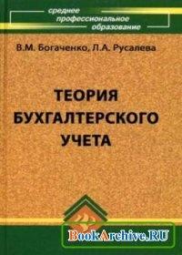 Книга Теория бухгалтерского учета.