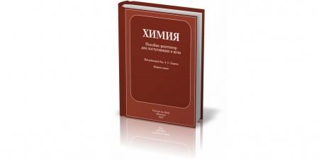 Книга #Пособие_репетитор Егорова для поступающих в вузы, cодержащее подробное изложение основ химии. Рекомендуется учащимся школ, гим