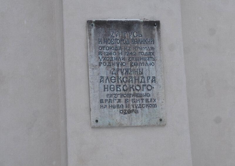 Господин Великий Новгород (часть 1)