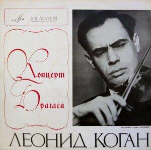 И. Брамс. Концерт для скрипки с оркестром (1968) [Д 021409-10]
