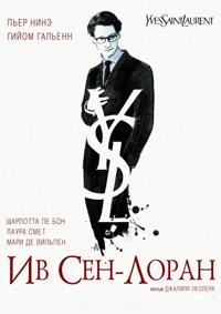 Ив Сен-Лоран / Yves Saint Laurent (2014/BDRip/HDRip)