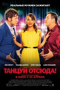 Танцуй отсюда! / Cuban Fury (2014/BD-Remux/BDRip/HDRip)