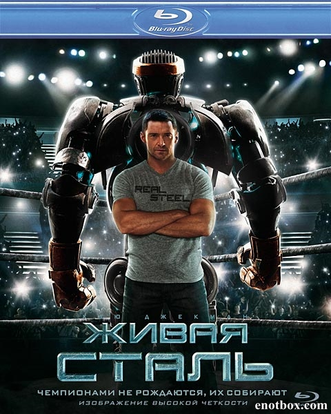 Живая сталь / Real Steel (2011/BDRip/HDRip)