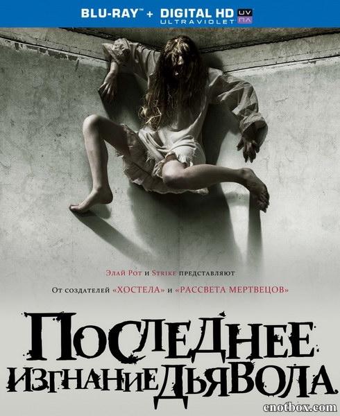 Последнее изгнание дьявола / The Last Exorcism (2010/BDRip/HDRip)