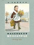 иллюстрации. Е. Волянской и Б. Уханова.Тираж 100000 экз..jpg
