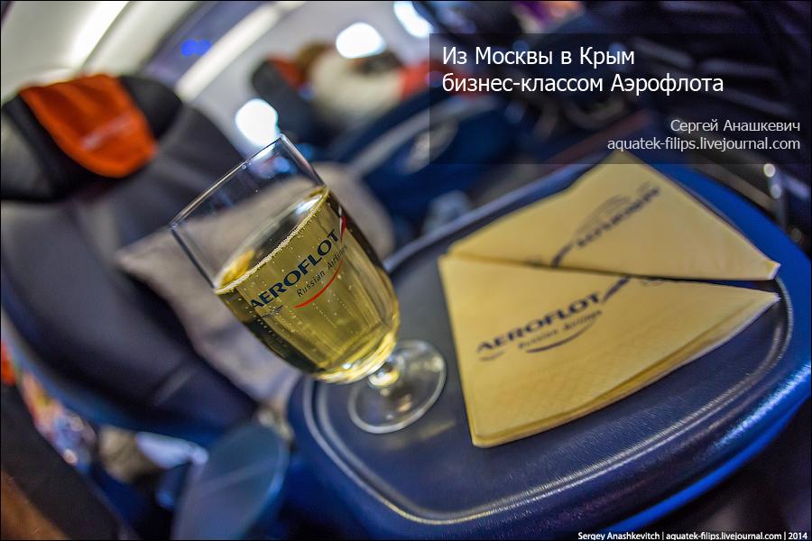 Бизнес-класс, Аэрофлот, Москва-Симферополь