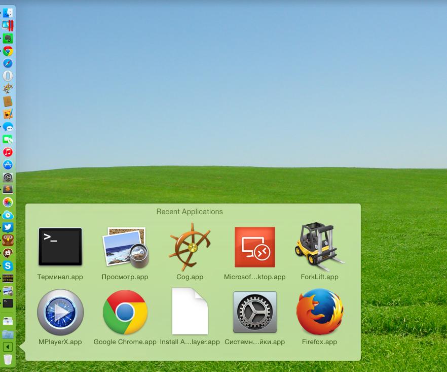 Как добавить в док OS X папку с недавно запущенными приложениями