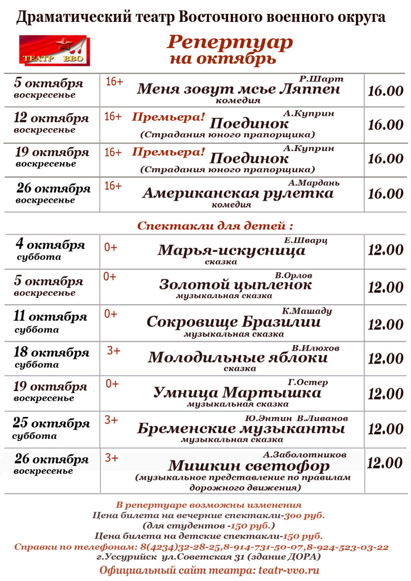 Билеты в Театр Эстрады Афиша и спектакли Театра Эстрады