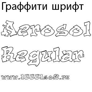 Граффити шрифт Aerosol