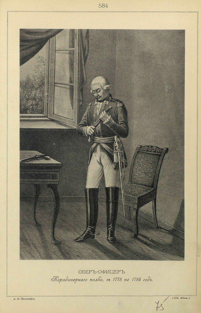 584. ОБЕР-ОФИЦЕР Карабинерного полка, с 1778 по 1786 год.