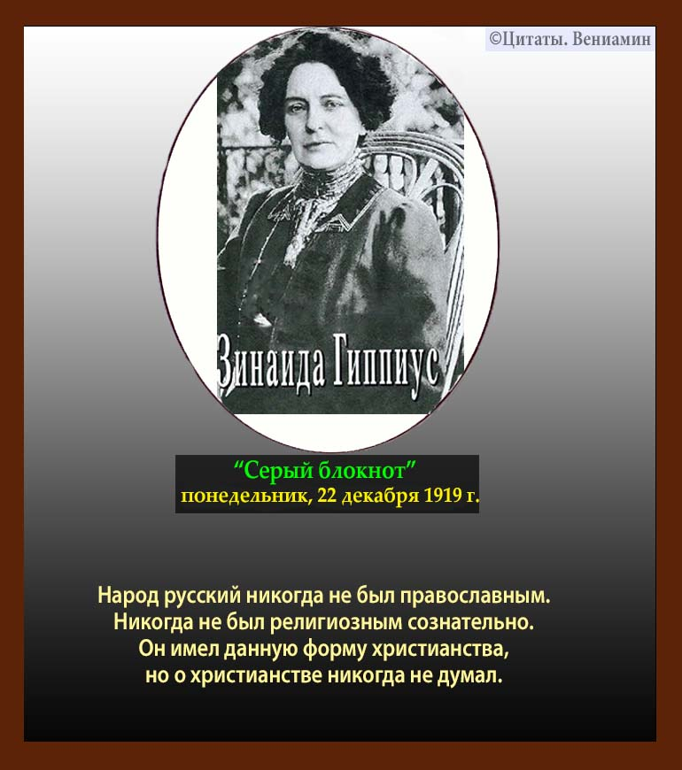 Зинаида Гиппиус о православии и вере на Руси.