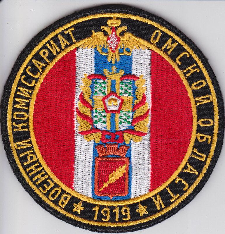 Военный коммисариат Омской области