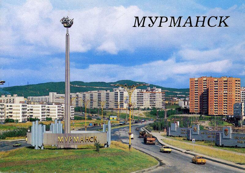Мурманск. Въездной знак.