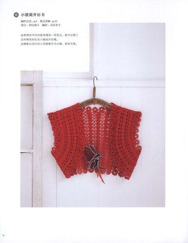 Болеро из Crochet Best Selection - 3
