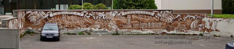 Панно возле администрации. Светлогорск-Rauschen
