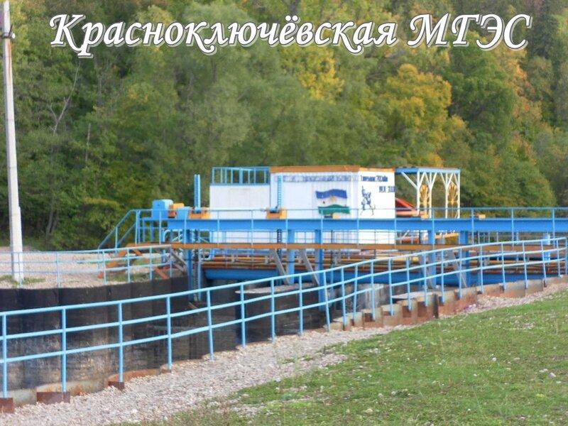 Красноключёвская МГЭС.JPG