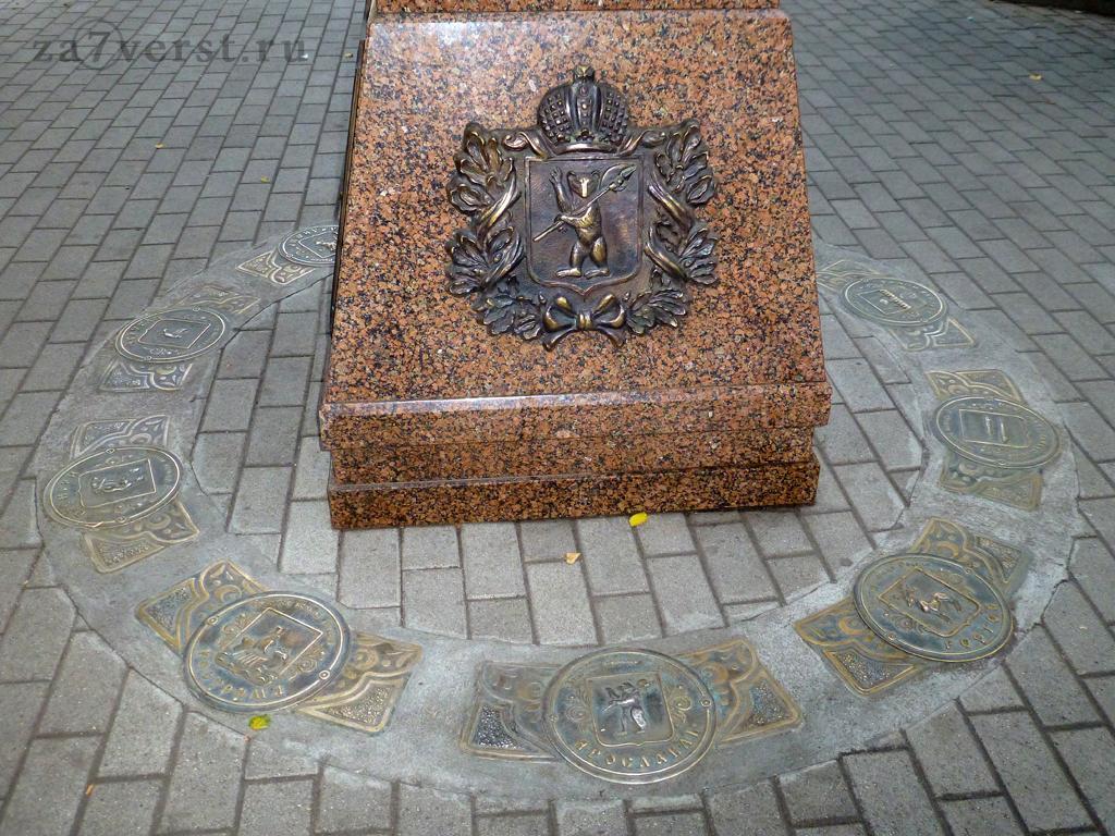 """Герб Ярославля. Постамент. Памятный знак """"Нулевой километр Золотого Кольца"""""""