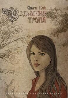 Kai_Vedmina_Tropa.jpg