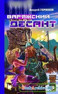 Книга Варяжский десант
