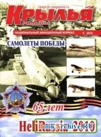 Журнал Крылья Родины №5 (2010)