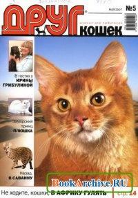 Аудиокнига Друг кошек № 1-12 2007