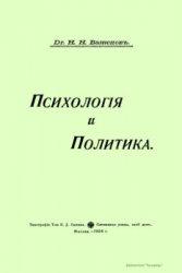 Книга Психология и политика