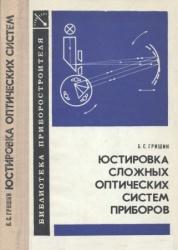 Книга Юстировка сложных оптических систем приборов
