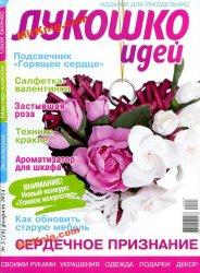Журнал Лукошко идей №3 2014