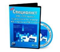 Книга HTML и CSS. Создание сайтов по стандартам W3C и переход на HTML 5 и СSS 3. Уровень 1 (2011) wma