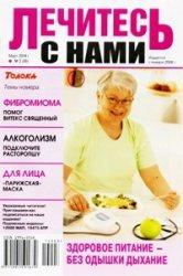 Журнал Лечитесь с нами №3 2014