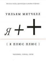 Книга Я++. Человек, город, сети