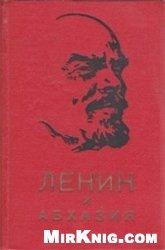 Книга Ленин и Абхазия