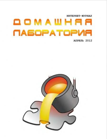 Книга Подшивка журналов : Домашняя лаборатория №№8-12 (2011);