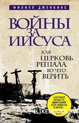 Книга Дженкинс Филипп - Войны за Иисуса. Как церковь решала, во что верить