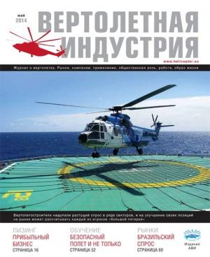 Журнал Вертолетная индустрия №2 (май 2014)