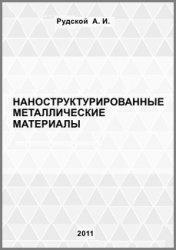 Книга Наноструктурированные металлические материалы