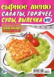 Журнал Золотая коллекция рецептов. Спецвыпуск №107 2014 Сырное меню