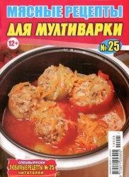 Журнал Любимые рецепты читателей. Спецвыпуск №25 2014 Мясные рецепты для мультиварки