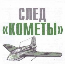 Messerschmitt 163 Kometa / Комета [Левша]