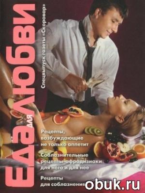 Книга Скоровар. Спецвыпуск 2012