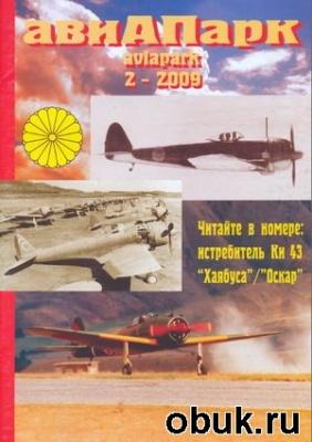 Авиапарк №2 2009