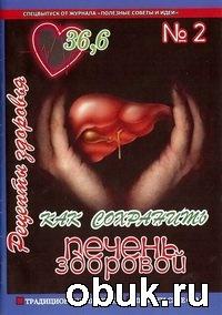 Книга 36,6 рецепты здоровья №2 2010 спецвыпуск к журналу 'Полезные советы и идеи'