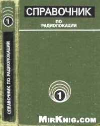 Книга Справочник по радиолокации. Том 1
