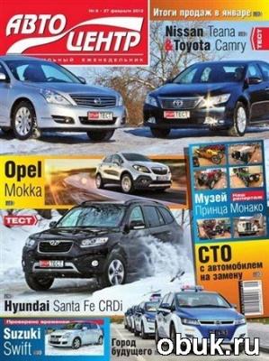 Журнал Автоцентр №9 (февраль 2012)