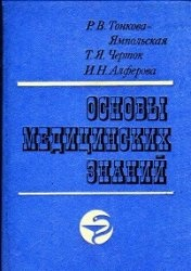 Книга Основы медицинских знаний