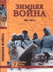 Книга Зимняя война 1939-1940 гг.