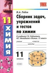 Книга Сборник задач, упражнений и тестов по химии. 11 класс.