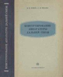 Книга Конструирование аппаратуры дальней связи