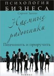 Книга Наемные работники. Подчинить и приручить
